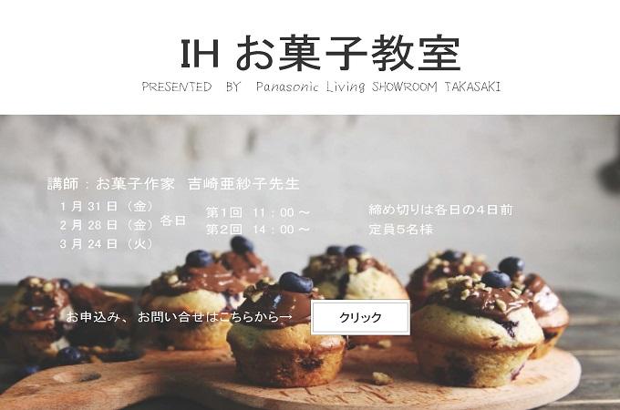 IHお菓子教室 @パナソニックリビングショウルーム高崎