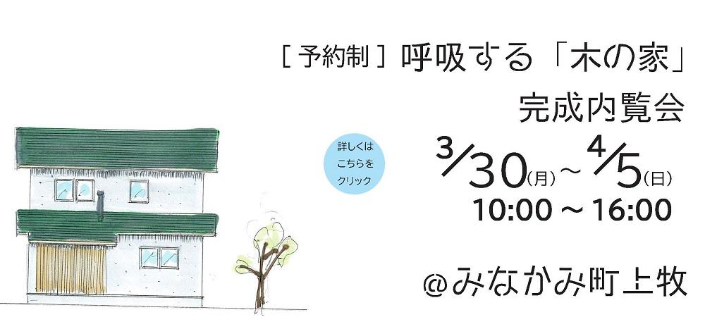 予約制オープンハウス 呼吸する木の家完成内覧会@みなかみ町