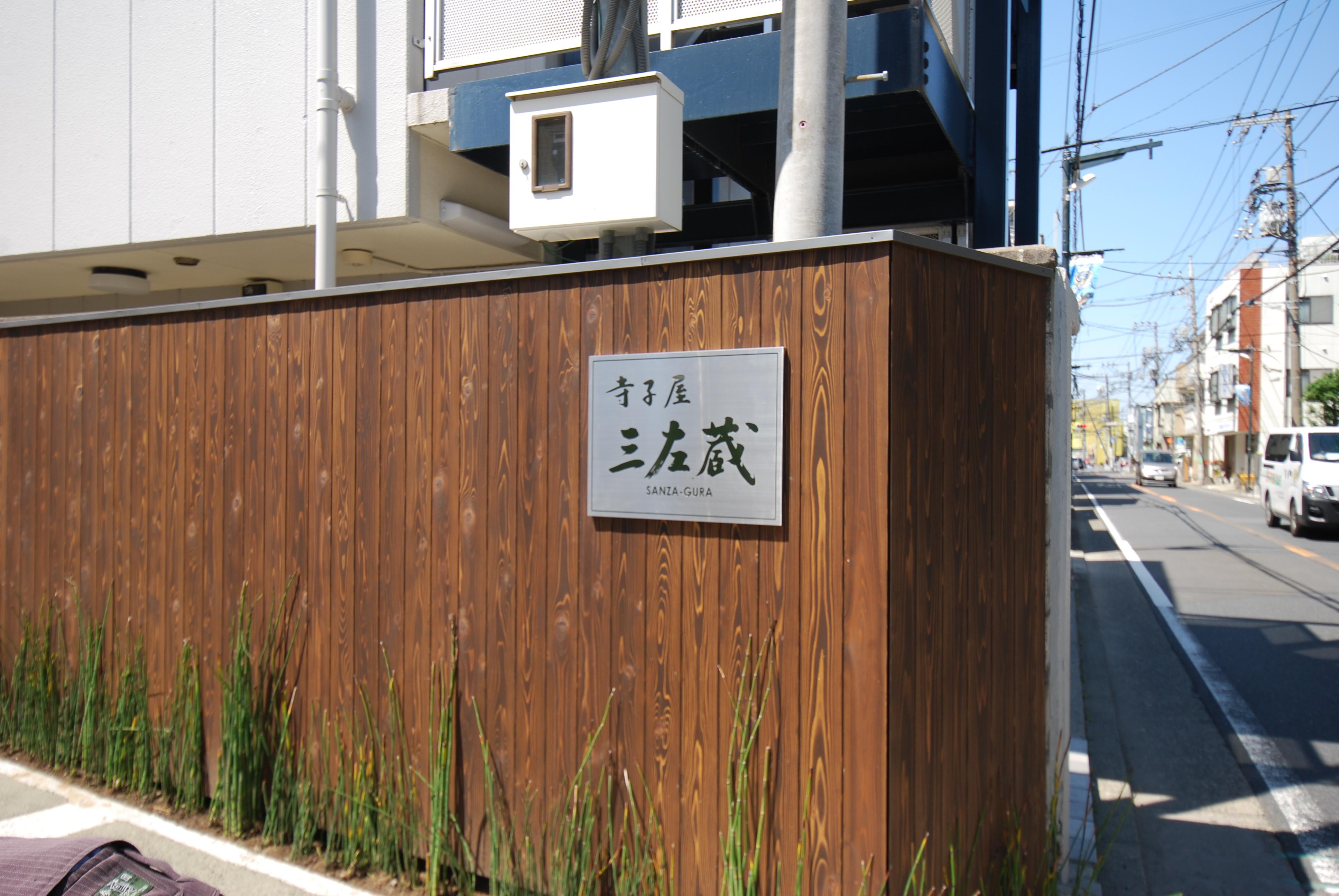 寺子屋 三左蔵