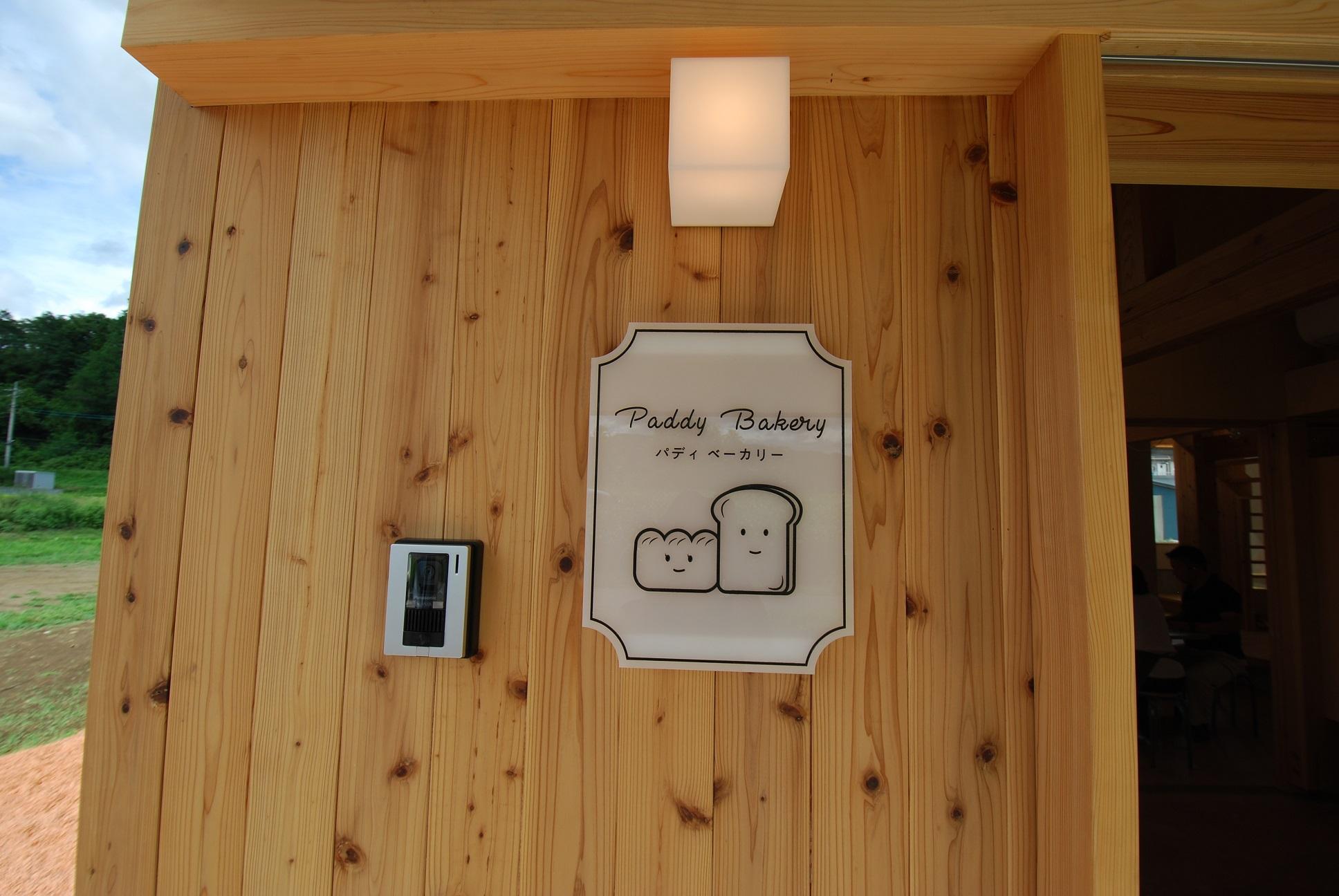 【店舗併用住宅】沼田のパン屋併設住宅【Paddy Bakery】